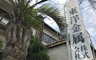 写真:東洋金属株式会社