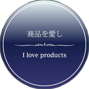 写真:商品を愛し